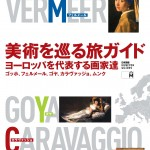 More Museyon: Art+Travel Europe Now in Japanese